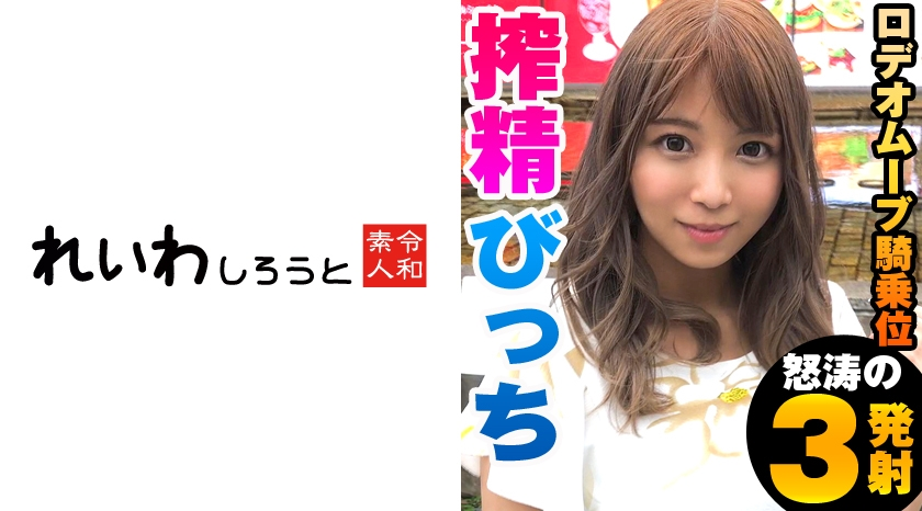 383REIW-021 Miharu