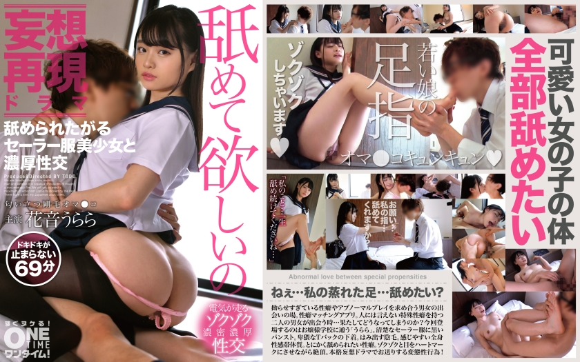 393OTIM-041 [Delusion reproduction drama] Rich sexual intercourse with a sailor suit girl who wants to be licked