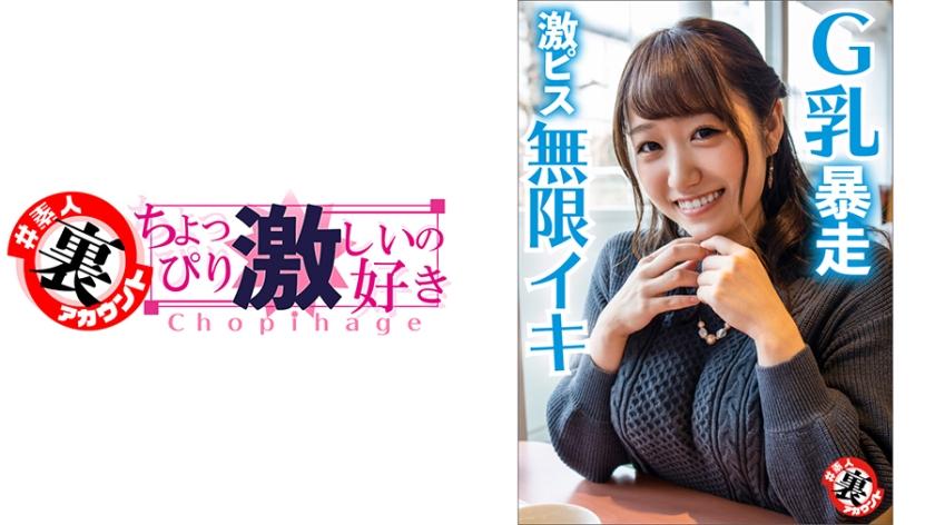 415LAS-023 Honoka-chan