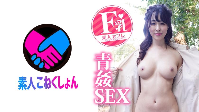 417SRCN-011 Enjoy F milk saffle and aokan SEX! Too cute saffle boasting a miraculous beauty body, while
