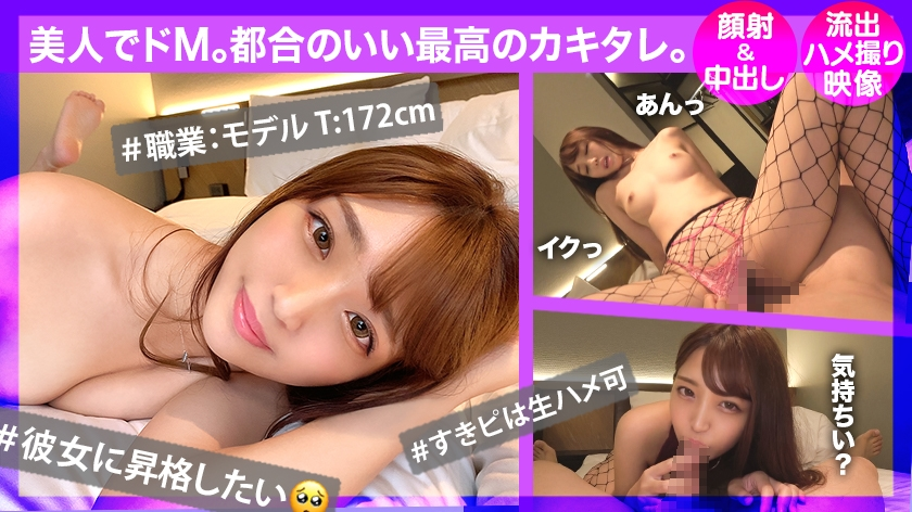 430MMH-012 Gonzo with a model / erotic influencer who has a look and style that exceeds N ● z ● U! !!