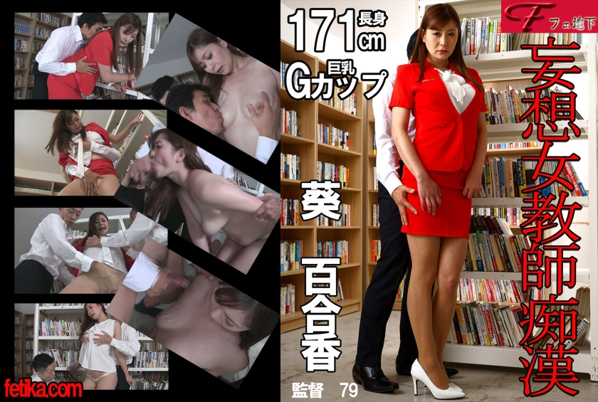 472FJS-008 Delusion Female Teacher Molester Aoi Yurika