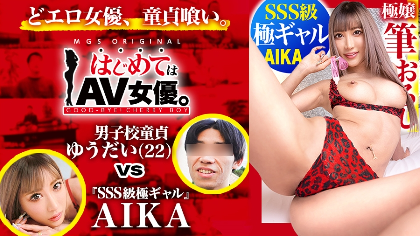 485GCB-006 Super masterpiece! God's Bomb! SSS-class extreme gal, AIKA advent! !! !! The sperm tank collapses