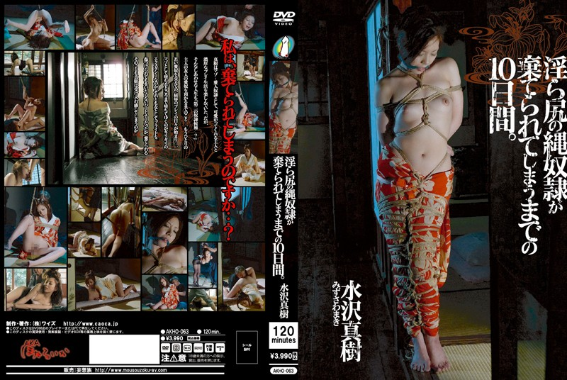 AKHO-063 The 10 Days Until The Slutty Assed Rope Slave Was Abandoned. Maki Mizusawa