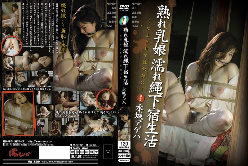 AKHO-064 Ripe Titty Girls The Wet Bondage Life Of A Boarding Student – Tricked And Turned Into A
