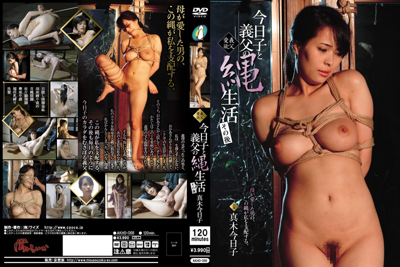 AKHO-068 Maki And Her Father-in-law's Sexual Rope Life – The Later Part Kyoko Maki