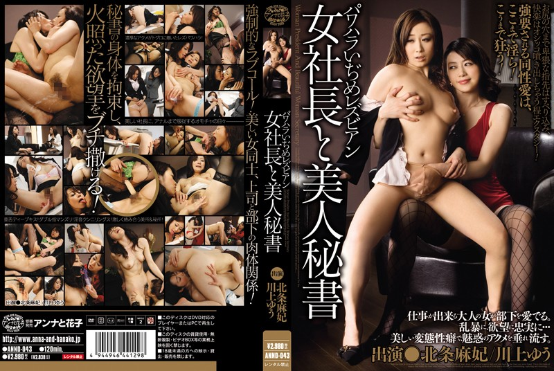 ANND-043 Power-Harassed and Punished Lesbian Series: Female Company President and Beautiful