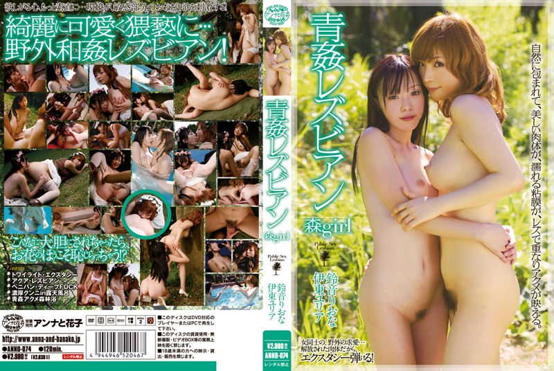 ANND-074 Fucking In The Open Air Lesbian Series Forest Girl Yuria Itoh Riona Suzune