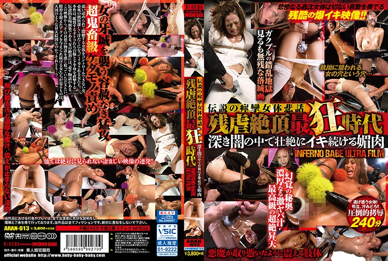 ARAN-013 Legendary Female Flesh Orgasms – The Tragedy Of Extreme Ecstasy – Moaning In Midnight