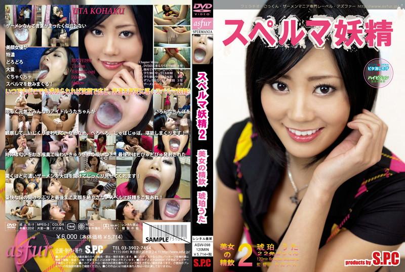 ASW-098 The Sperm Fairy 2 A Beautiful Cum Drinking Girl Uta Kohaku