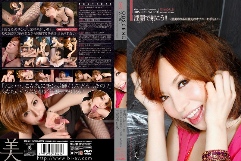 BBI-102 Let's Talk Dirty While We Fuck!! Yuria Satomi Helps You Jerk It