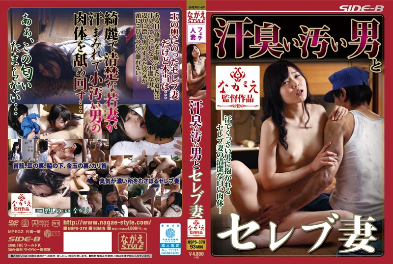 BNSPS-379 A Dirty, Sweaty Man And A Wealthy Married Woman Shino Aoi