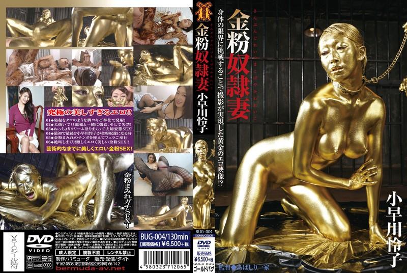 BUG-004 Gold Dust Slave Wife Reiko Kobayakawa