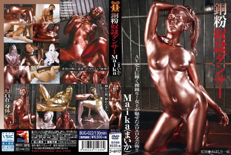 BUG-022 Copper Glittery Slave Dancer Maika