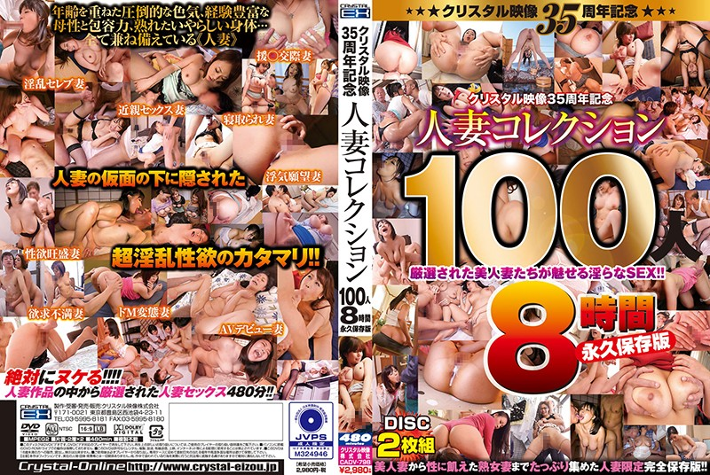 CADV-798 Crystal Films 35th Anniversary – Wife Collection – 100 Girls, 8-Hour Timeless Collector's