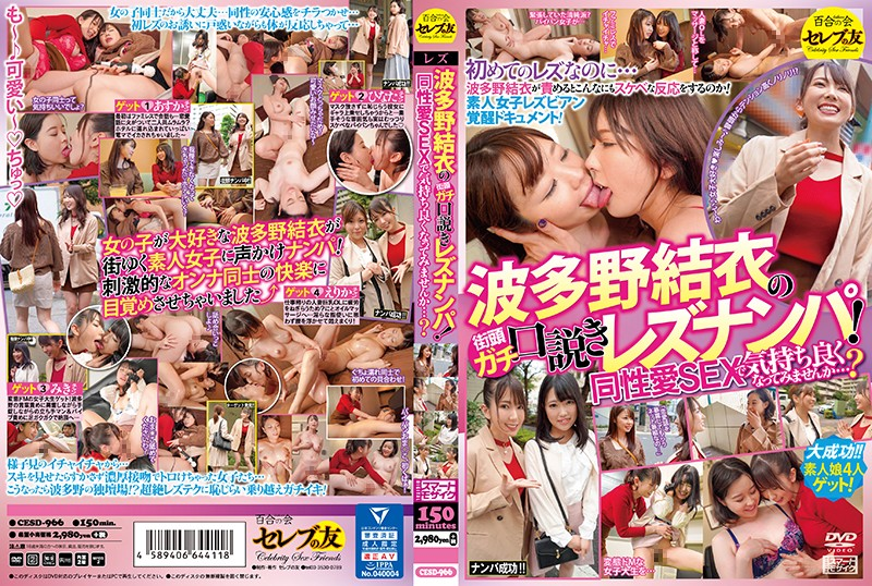 CESD-966 Yui Hatano Goes Picking Up Girls For Lesbian SEX In The Street! Wanna Try Some Girl On