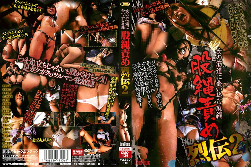 CMC-136 The Hemp Rope Wedged In The Woman's Slit. Crotch Rope Play Records 2