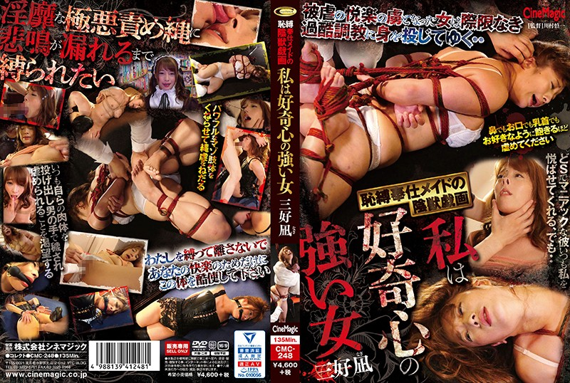 CMC-248 The Ultimate Maid Service – I'm A Curious Girl Nagi Miyoshi