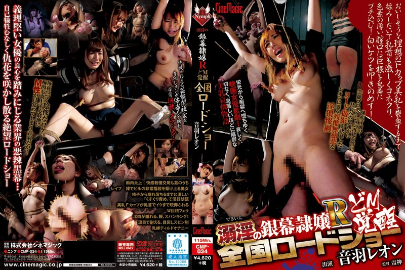 CMF-034 Drowning In The Obscenity Of A Silver Screen Sex Slave Named R A Nationwide Theatrical