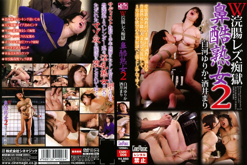 CMK-006 Double enema Lesbian Fool Jail – Mature Nose Play and Torture 2 Yurika Shirakawa Mari