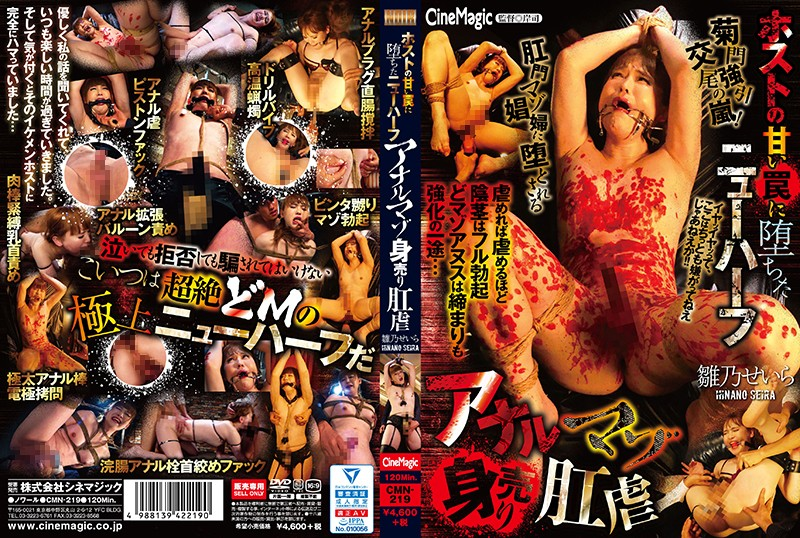 CMN-219 Innocent Transsexual Falls For A Naughty Playboy – Masochist Anal Training Seira Hinano