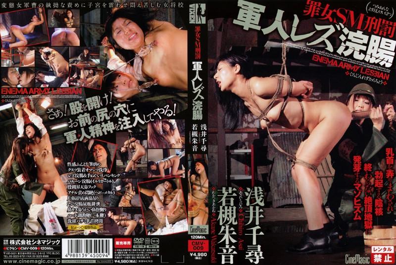 CMV-009 Sinful Girl's S&M Punishment. Lesbian Soldier's Enema. Chihiro Asai and Akane Wakatsuki