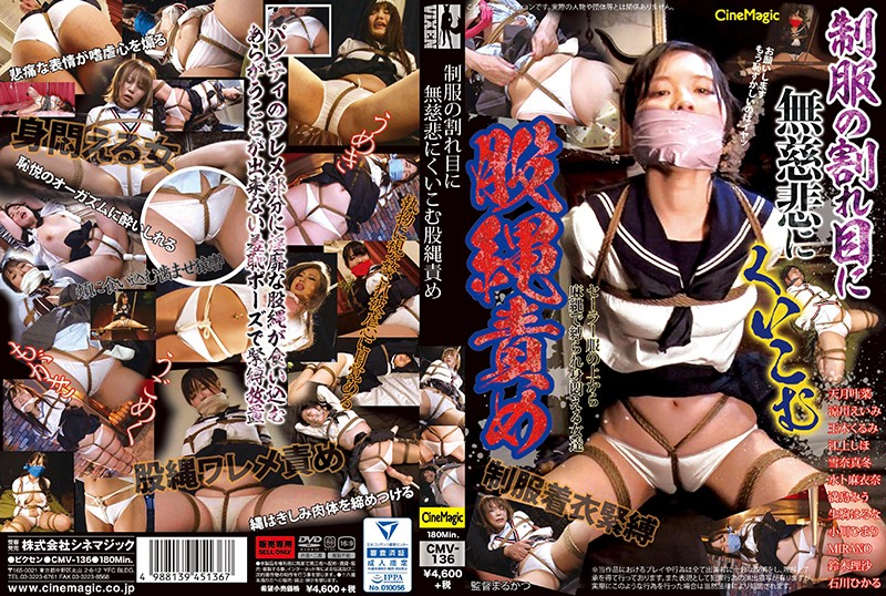 CMV-136 Merciless Knots Of Rope That Dig In To The Cracks Of Her Uniform