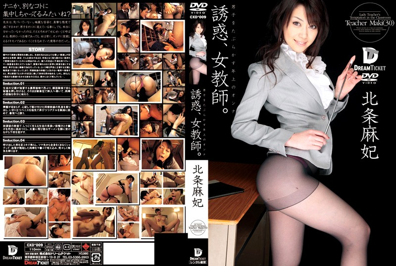CXD-009 Tempting Female Teacher Woman Who Tricks Younger Men Maki Hojo