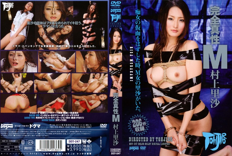 DDT-247 Totally Real Masochist Risa Murakami