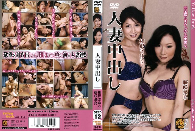 DEED-12 Wife Creampie Sayuri Aizawa Asuka Fujisaki
