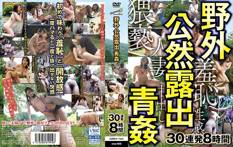 DINM-486 Outdoor Public Exhibitionism. Outdoor Sex. 30 Scenes, 8 Hours