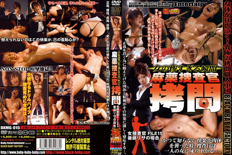DXMG-015 A Woman's Brutal Ordeal: Tormenting the Narcotics Investigator FILE15 The Case of Female