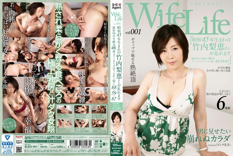 ELEG-001 Wife Life Vol.001 Rie Takeuchi, Born In Showa Year 45 Gets Wild At The Time Of Shooting,