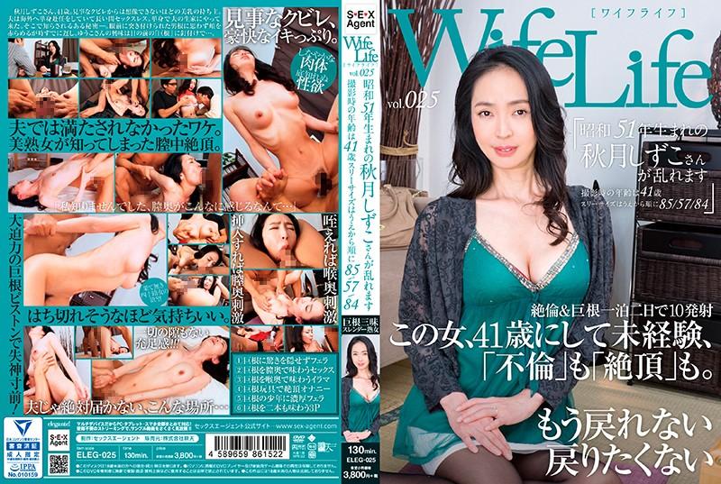 ELEG-025 WifeLife Vol.025 Shizuka Akizuki Was Born In Showa Year 51, And Now She's Gone Cum Crazy