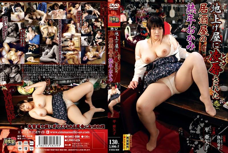 EMBZ-038 Mature Bar Maiden Torture & Raped by Land Shark Ayako Taira