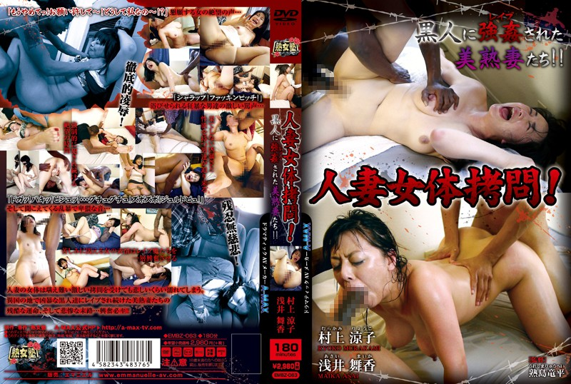 EMBZ-063 Married Woman Sexual Torture! Beautiful Mature Housewives Raped By Black Men!! Ryoko