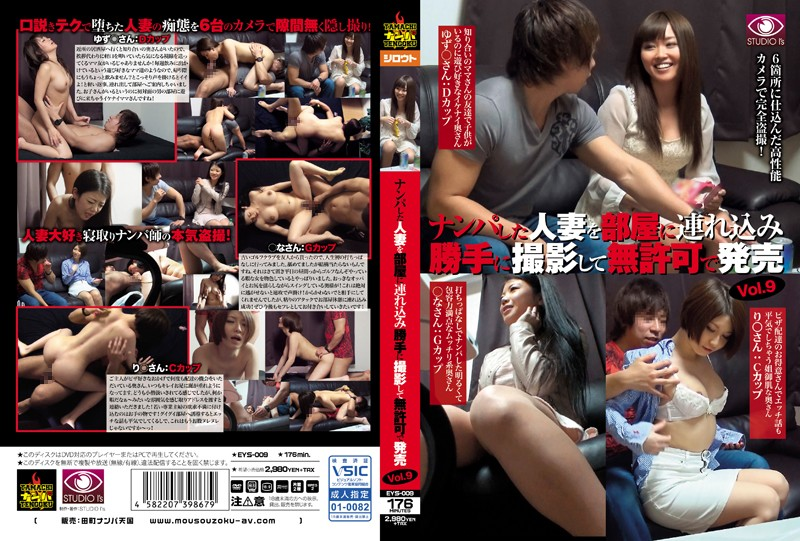 EYS-009 Taking a Picked-Up Wife Home, Filming Her and Selling it Without her Consent vol. 9