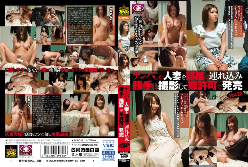 EYS-013 Taking a Picked-Up Wife Home, Filming Her and Selling it Without her Consent vol. 12