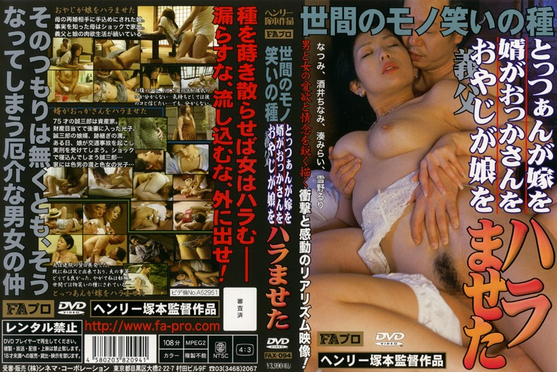 FAX-094 Town's Kind of Laughter: Father and His Son's Bride / Middle Aged Man Fucked a Girl