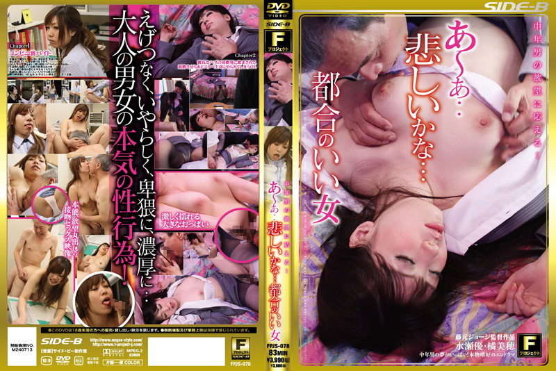 FPJS-078 Middle-aged Man Sexual Lust…. Ah-a… Sadness… Convenient Woman