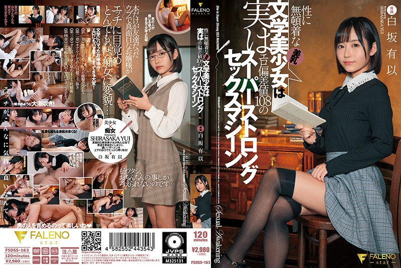 FSDSS-163 This Intellectual Beautiful Girl Has Beautiful Tits But No Interest In Sex, But It Turns