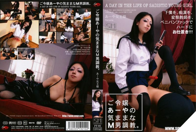 FT-95 Young Girl Aya's Selfish Masochistic Man Training.