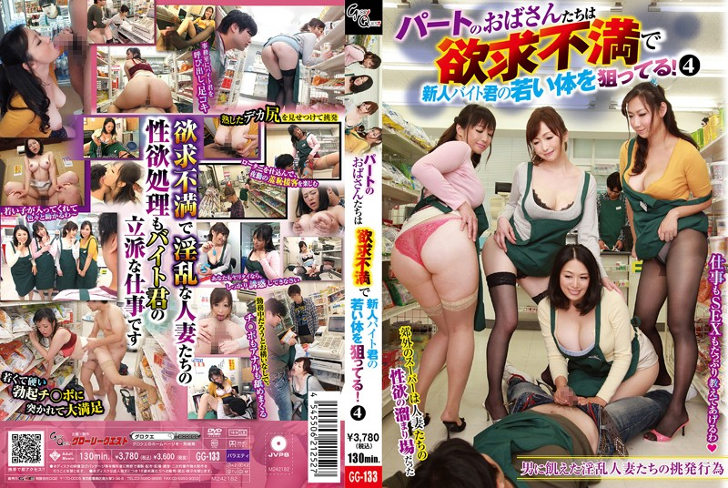 GG-133 Part-Time Cougars are Sexually Frustrated 4