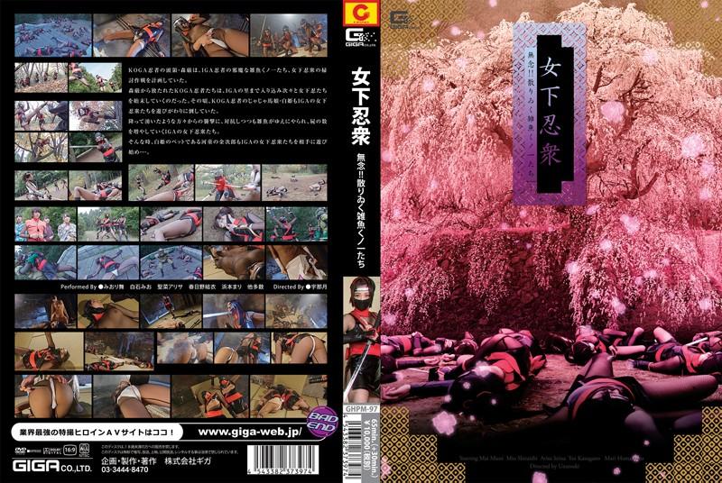 GHPM-97 Female Ninjas, Defeated!! Female Ninja Babes Get Slaughtered