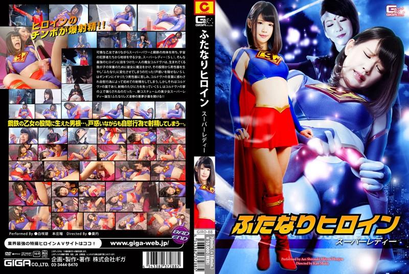GIRO-88 Hermaphrodite Heroin. Super Lady