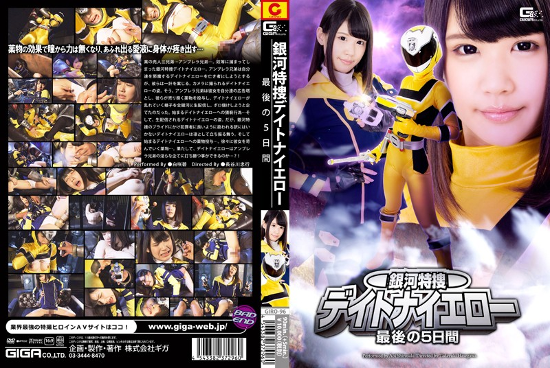 GIRO-96 Galaxy Sized Special Date Night Sex The Last 5 Days Aoi Shirasaki