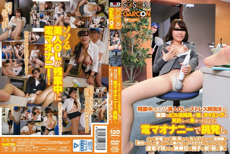 GS-084 This Tempting And Beautiful Office Lady Relieves Her Stress From Working Overtime By