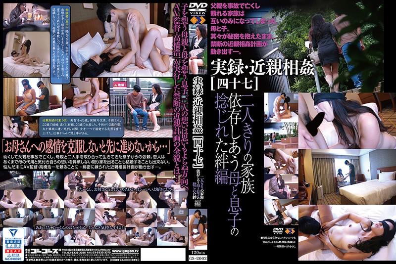 GS-2002 True Stories: Family Fun [47]