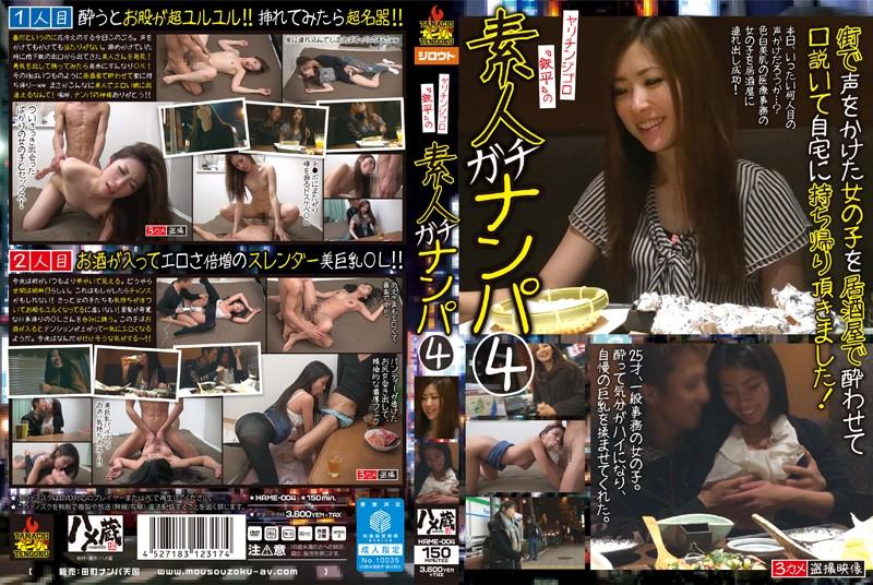 "HAME-004 ""Teppei"" The Giggolo Man-Slut's Real Amateur Pick Ups 4"
