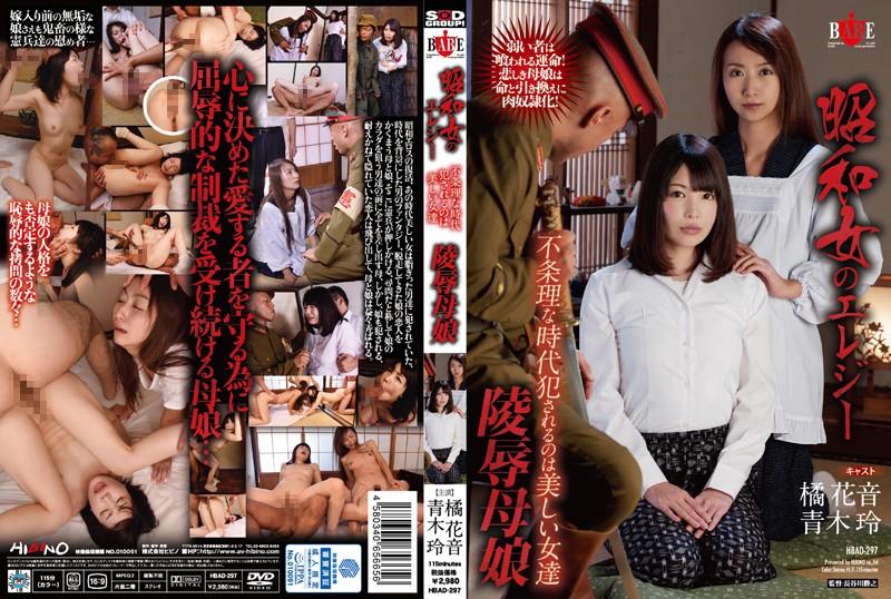 HBAD-297 The Showa Womens' Elegy Beautiful Women Ravished In An Uncertain Time Torture & Rape of a